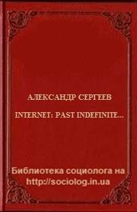 Internet: Past Indefinite...